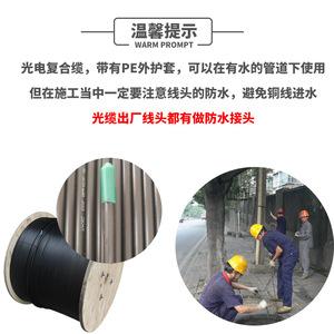 光电复合缆.jpg